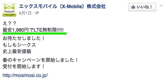 「最安1,980円でLTE無制限!!!!!」