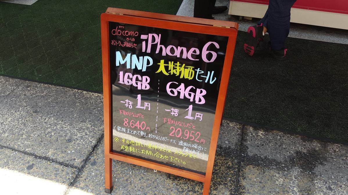 ドコモ、MNPでiPhoneが安くなるキャンペーンを8月5日(水)までに再延期 – シェア子回線ならカケホーダイで月額250円に