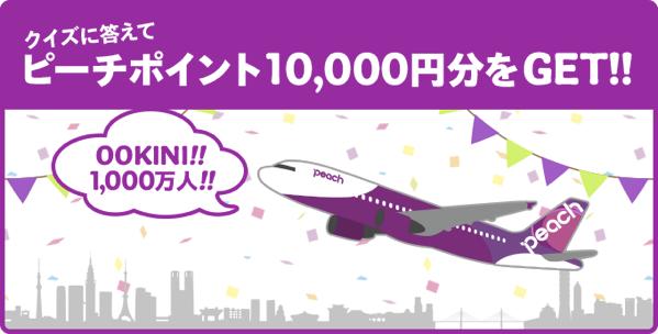 Peach:搭乗者数1,000万人記念 – 抽選で10,000円分のピーチポイントをプレゼント