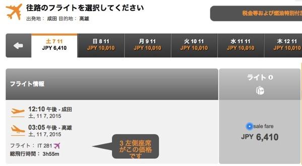 タイガーエア台湾:成田 → 高雄が片道3,800円