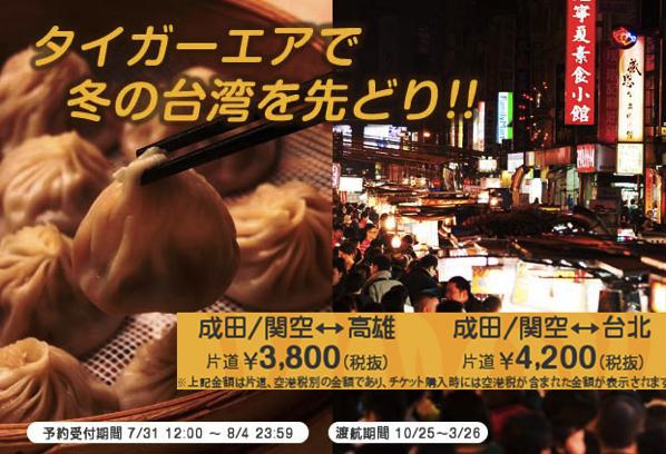 タイガーエア台湾、東京&大阪 〜 台北片道4,200円、高雄片道3,800円などのセール開催!