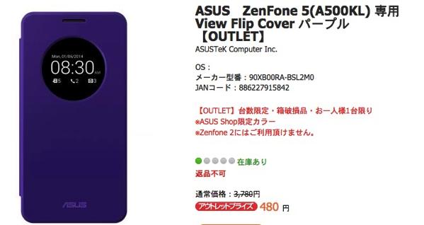 ZenFone 5用フリップカバーがアウトレットで85%オフの480円、限定カラーのパープルも