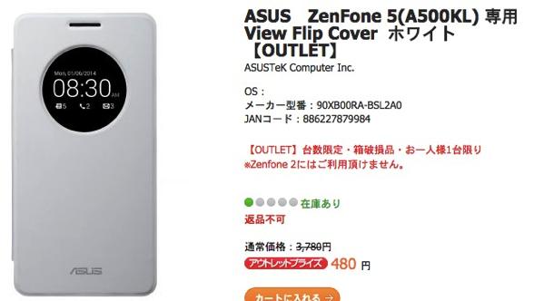ASUS:ZenFone 5のフリップカバー(アウトレット品)を480円で販売