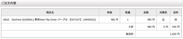 商品代金 + 送料で約1,000円