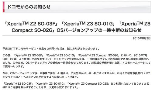 ドコモ、Xperia Z2/Z3/Z3 Compact向けのAndroid 5.0配信を一時中止