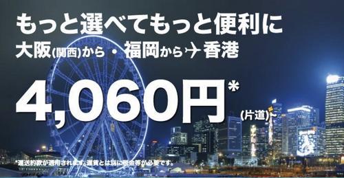 香港エクスプレス:大阪 〜 香港が片道4,060円、福岡 〜 香港が片道5,510円のセール開催!
