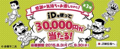 ドコモ、iDを1,500円以上利用で30,000円が当たるキャンペーンを開催