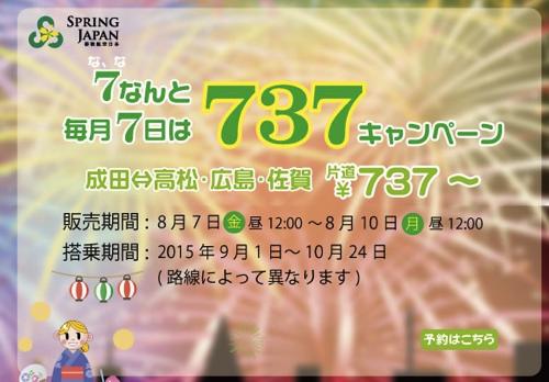 春秋航空日本:成田 〜 佐賀・高松・広島の3路線が片道737円のセール!8月7日(金)12時より