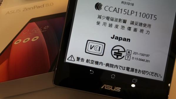 ZenPad 8.0(Z380C)に技適マークあり