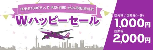 ピーチ:国内線が1,000円、国際線が2,000円のセール開催!
