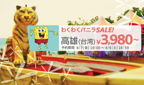 バニラエア:成田 〜 高雄が片道3,980円〜の24時間限定セール!搭乗期間は10月1日 〜 1月末