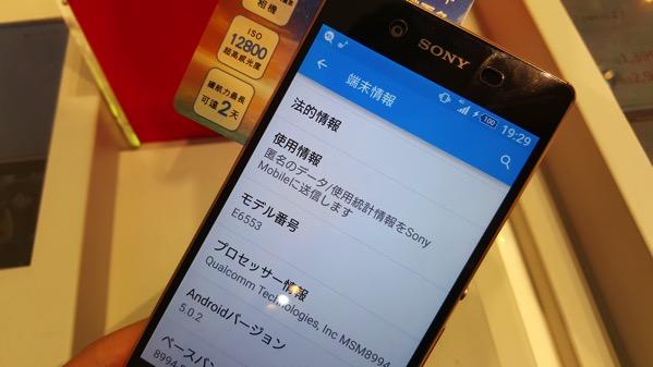 Xperia Z3+に技適マーク表示を確認