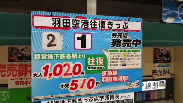 都営地下鉄各駅 〜 羽田空港国内線ターミナル駅間の往復が1,020円になる「羽田空港往復きっぷ」が発売中