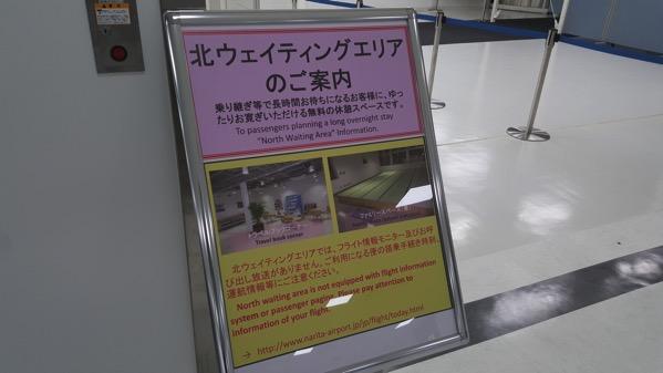 成田空港第二ターミナルに「北ウェイティングエリア」がオープン – 前泊時にも利用可能