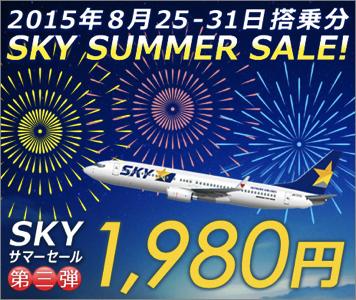スカイマーク「SKYサマーセール」第3弾を8月17日(月)15時に開催 – 東京 〜 鹿児島が片道1,980円など