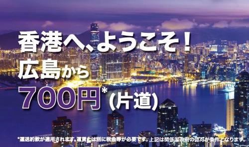香港エクスプレス:香港 〜 広島線を10月27日より開設!就航記念セールは片道700円