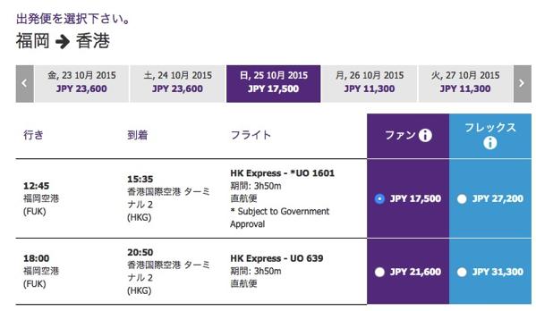 香港エクスプレス、福岡 〜 香港を1日2便に増便!10月25日から