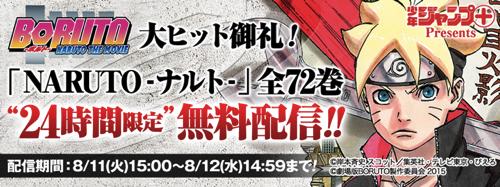 「NARUTO」全72巻が24時間限定で無料配信、8月12日(水) 14:59迄