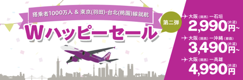 Peach、搭乗者数1,000万人&羽田 〜 台北線開設記念セール第二弾は全路線が対象!国内線1,990円、国際線2,990円より