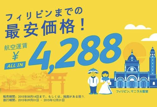 セブ・パシフィック航空:マニラ行き片道4,288円、セブ島行き往復6,000円のセール開催!