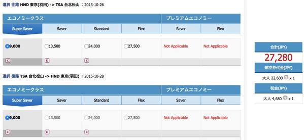 チャイナエアライン:支払総額が27,000円程度