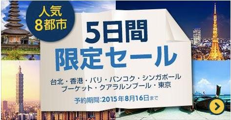 Expedia:東京/台北/香港/バンコクなどアジア8都市が対象のツアー&航空券セール