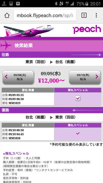 羽田 〜 台北の日帰り往復が12,000円!Peachの「弾丸スペシャル」運賃の残席を全日程調査してみた