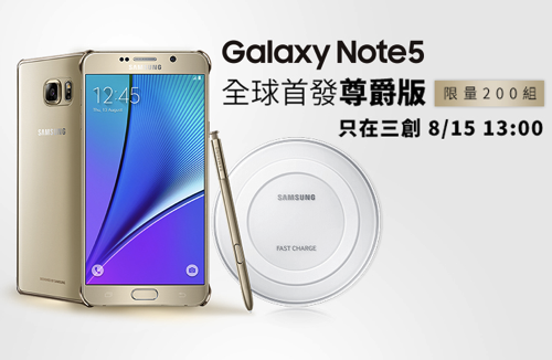 Galaxy Note5、台湾で15日(土)に世界最速発売! – 先行体験イベントも開催