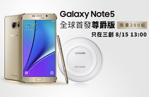Galaxy Note5:15日(土)より台湾で世界最速発売へ