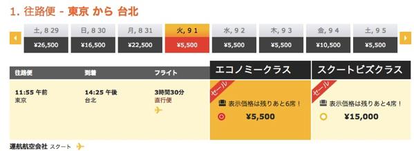Scoot:東京(成田) 〜 台北が片道5,500円
