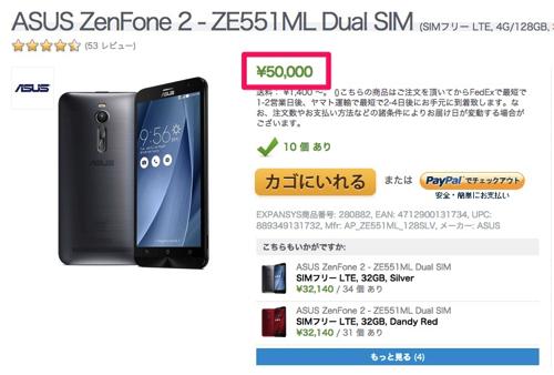 Expansys、ZenFone 2 RAM 4GB/ストレージ 128GB最上位モデルを50,000円で販売
