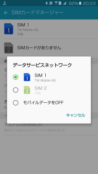 デュアルSIM対応もデータ通信はどちらか一方のSIMカードのみ有効