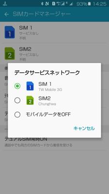 データ通信を行うSIMカードを切替