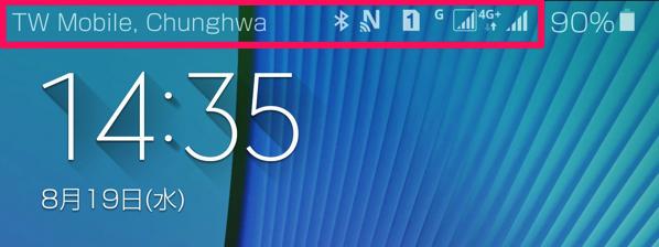 SIMカード2(中華電信)がLTE接続