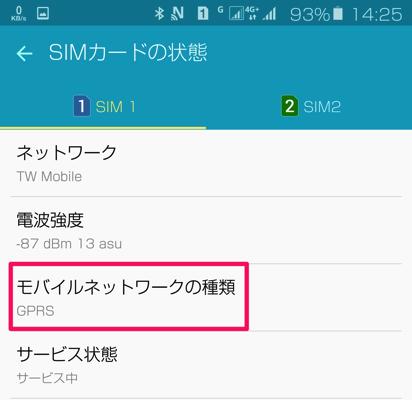 SIMカード1(台湾モバイル)のステータス