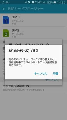 モバイルネットワーク切替の表示