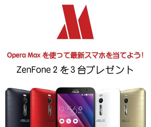 Opera MaxのYouTube・Netflix対応記念、ZenFone 2を合計3名にプレゼント