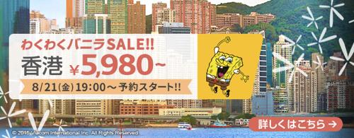 バニラエア:東京(成田) 〜 香港が片道5,980円からの24時間限定セール開催!