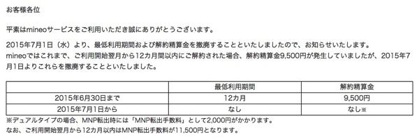 mineoキャンペーン、既存ユーザも3GBプランが月額料金無料に