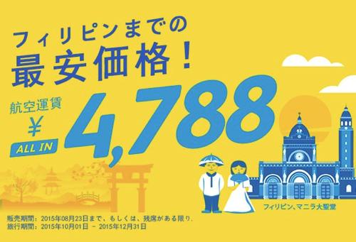 セブ・パシフィック航空:フィリピンまで片道4,000円のセール!成田 〜 セブ島は往復6,000円
