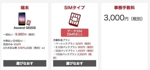 Ascend G620Sが本体代一括9,980円