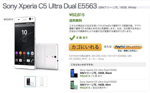 6インチ大画面×デュアルSIMの「Xperia C5 Ultra」がExpansysに登場 – 本体代金52,800円