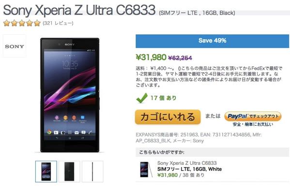 Xperia Z Ultraは約32,000円で販売継続中