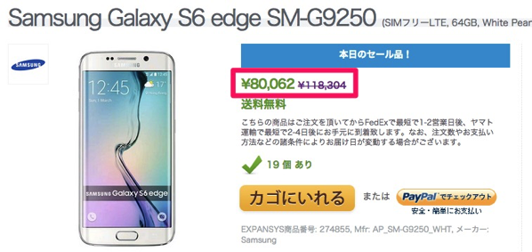 EXPANSYS:Galaxy S6 edge 64GBが本体代80,000円のセール