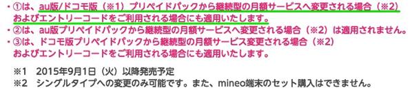 mineoキャンペーンをフル活用 –  契約手数料はプリペイドSIM購入で節約、既存ユーザも追加契約で3GBが月額無料
