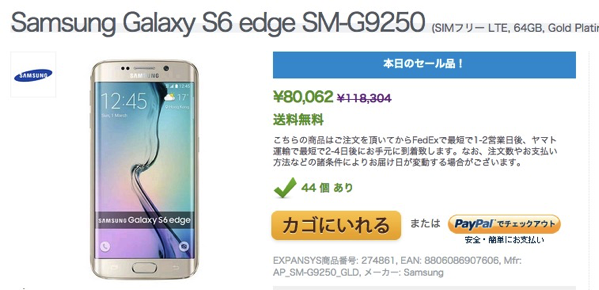 Expansys:Galaxy S6 edgeゴールドが80,000円のセール開催