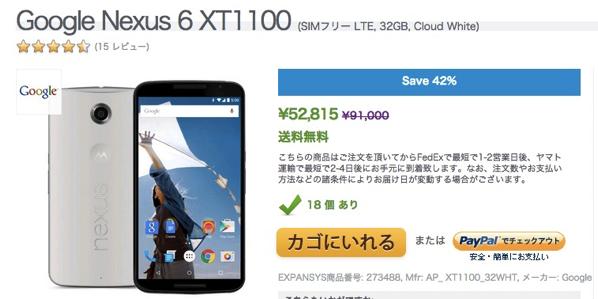 Expansys、SIMフリーのNexus 6を52,800円の特価販売
