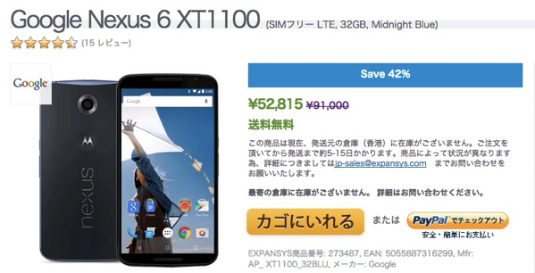 Expansys:Nexus 6を値下げ