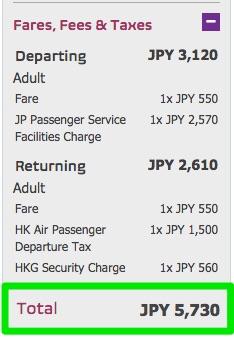 東京 〜 香港の往復総額が5,000円台