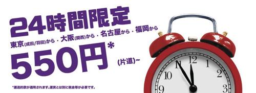 香港エクスプレス、日本 〜 香港が片道550円になる24時間限定セール開催!